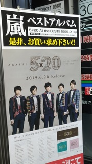 arashi_arubamu_best.jpg